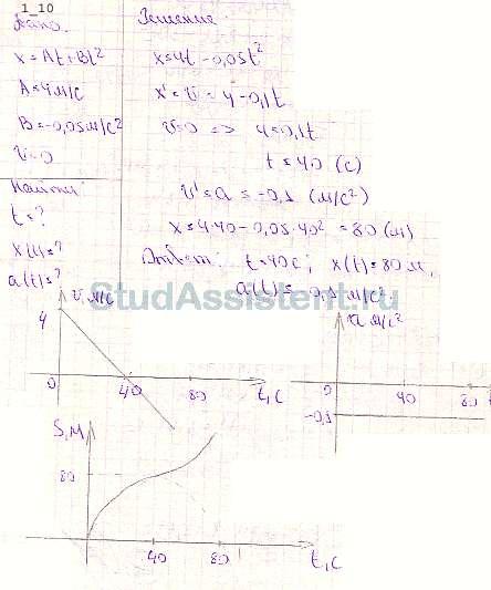 Решение задачи о движении материальной точки инженерные задачи математические решение