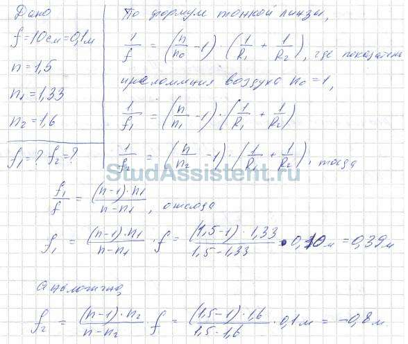 Решение задач по физике на фокусное расстояние решение задач в оптимизации в экономике