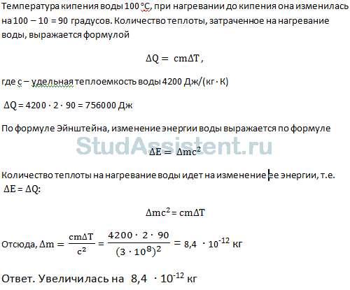 Задача по физике решение 2 чайник i решение задач с помощью квадратных уравнений