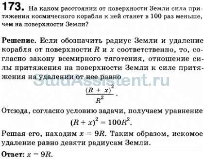 Задача по физике 173 решение решение задач по физике л э генденштейн