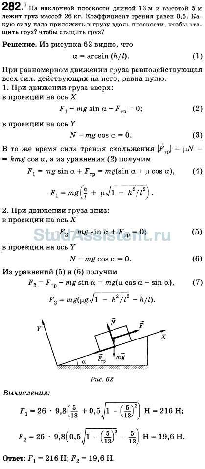 Груз на наклонной плоскости решение задач решения задач с сайта sql