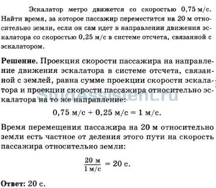 Задачи по эскалатор решение физика решения к задачам по его в12