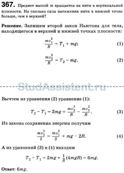 Решение задачи 369 пример решения задач по финансовому учету