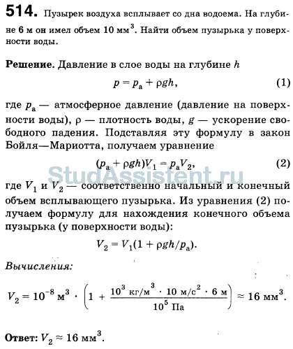 Решение задачи объем пузырька воздуха физика магнитная индукция решение задач