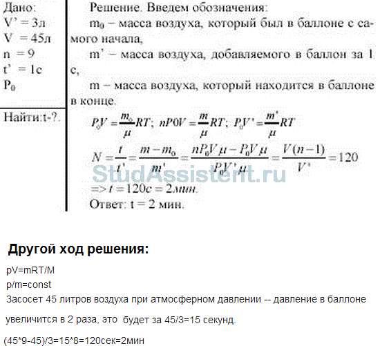 Решение задач по физике на атмосферу решить задачу по математике бесплатно без регистрации