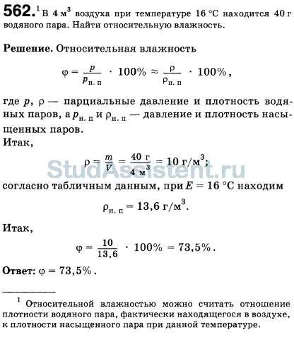 Физика влажность задачи и решения первый признак равенства треугольников задачи и решения