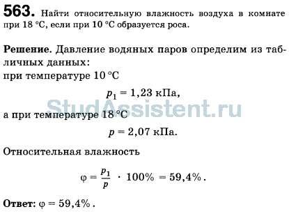 Задачи по физике влажность с решением мгу экзамены для поступления