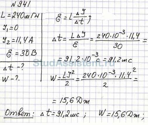 Эдс самоиндукции задачи и решение скачать решения задач статистике