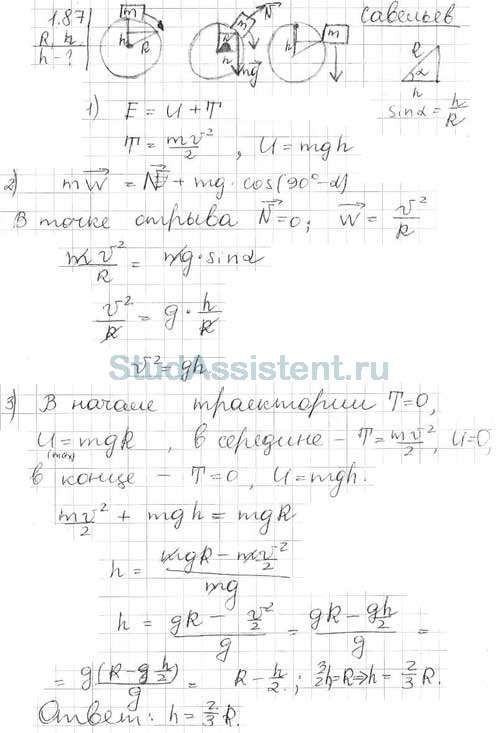 презентация савченко решение задач