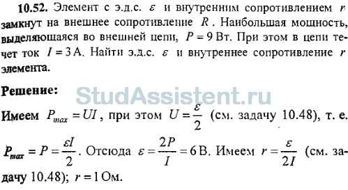 Решить задачу элемент с эдс решение задач на движение 4 класс формула