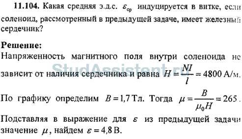 Соленоид решение задач экзамены категории б