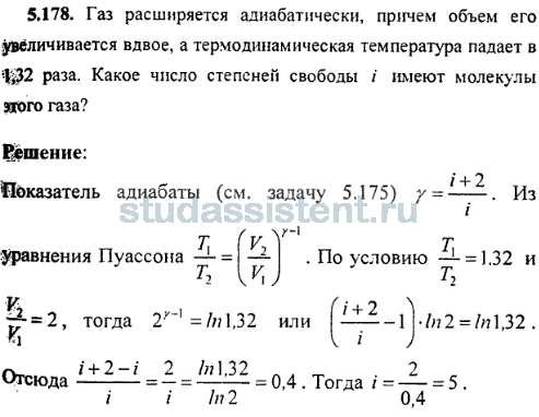 Число степеней свободы молекул газа - Физика