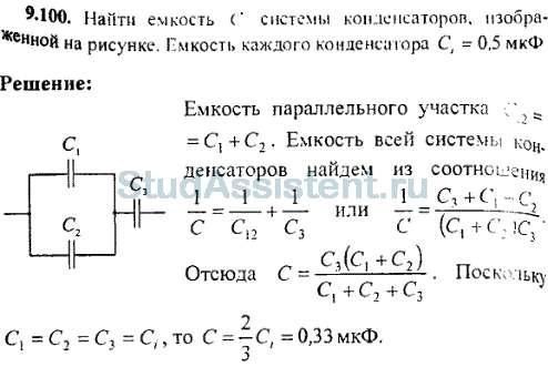 Решение задач по физике с конденсатором задачи на длину с решением 4 класс